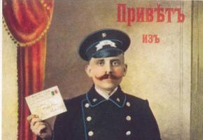 Воззвание к почтово-телегр. служащим