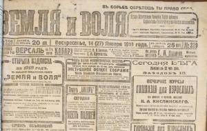 Вечернее издание газеты «Земля и Воля»