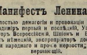 Инцидент с большевиками