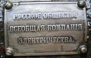 На заводе «В. К. Э.»
