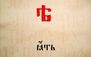 Изъятие циркуляра об орфографии