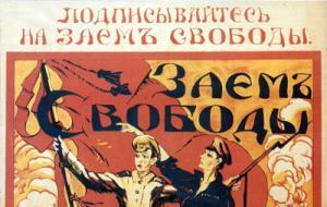 Подписка на «Заем Свободы»