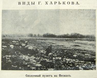 Фото из «Иллюстрированного прибавления» к «Южному краю» от 31.03.1913 года