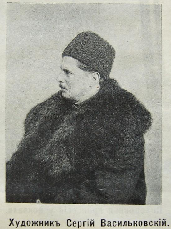 С. И. Васильковский