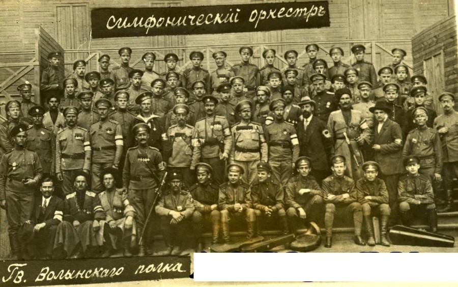 Концерт оркестра Волынскаго полка