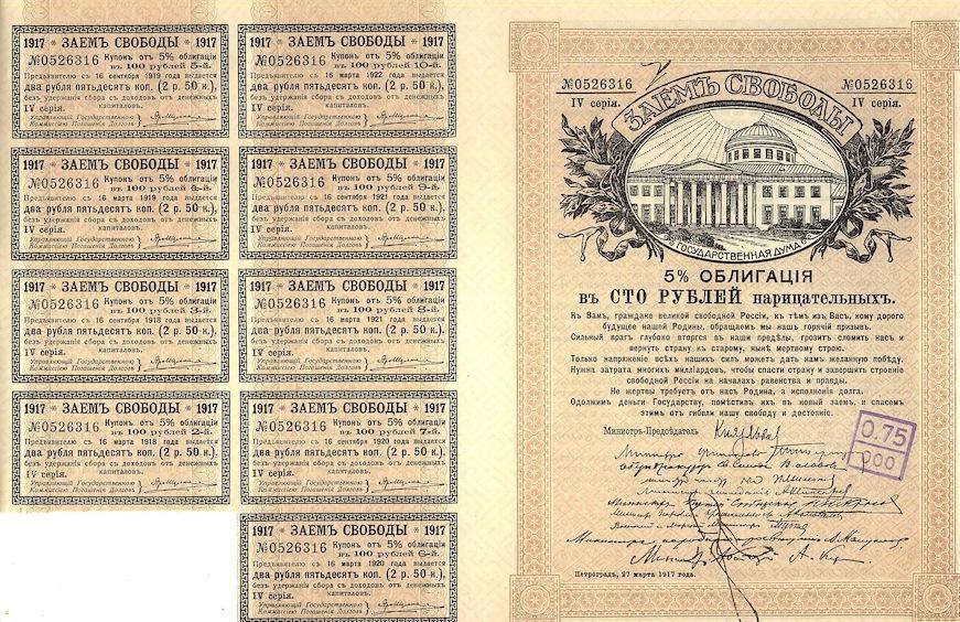 Подписка на заем Свободы